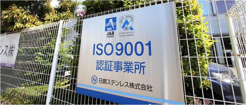 業界初!営業業務システムのISO 9001